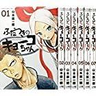 ふだつきのキョーコちゃん コミック 1-7巻セット (ゲッサン少年サンデーコミックス)