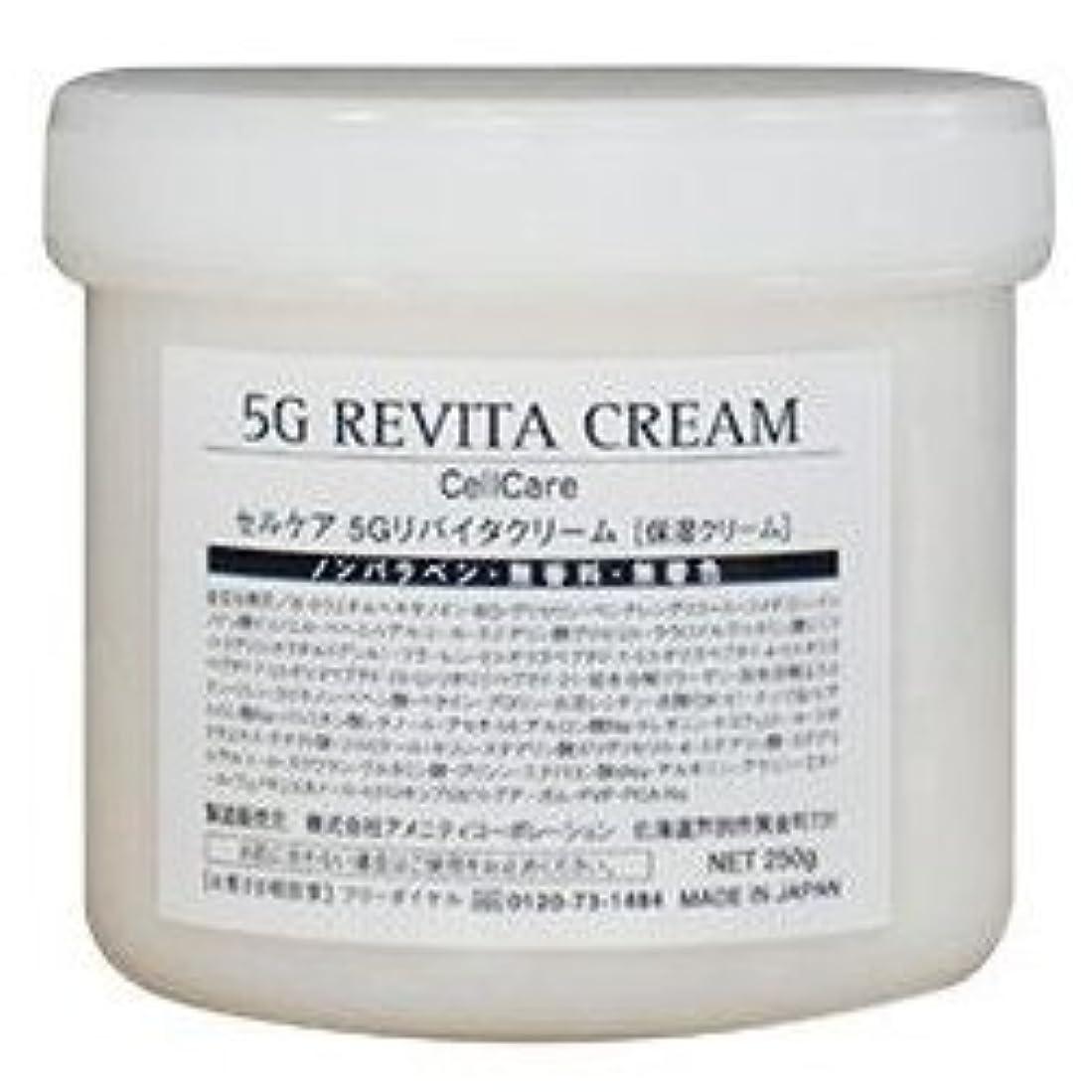 かき混ぜる便宜損失セルケアGF プレミアム 5Gリバイタルクリーム 保湿クリーム お徳用250g