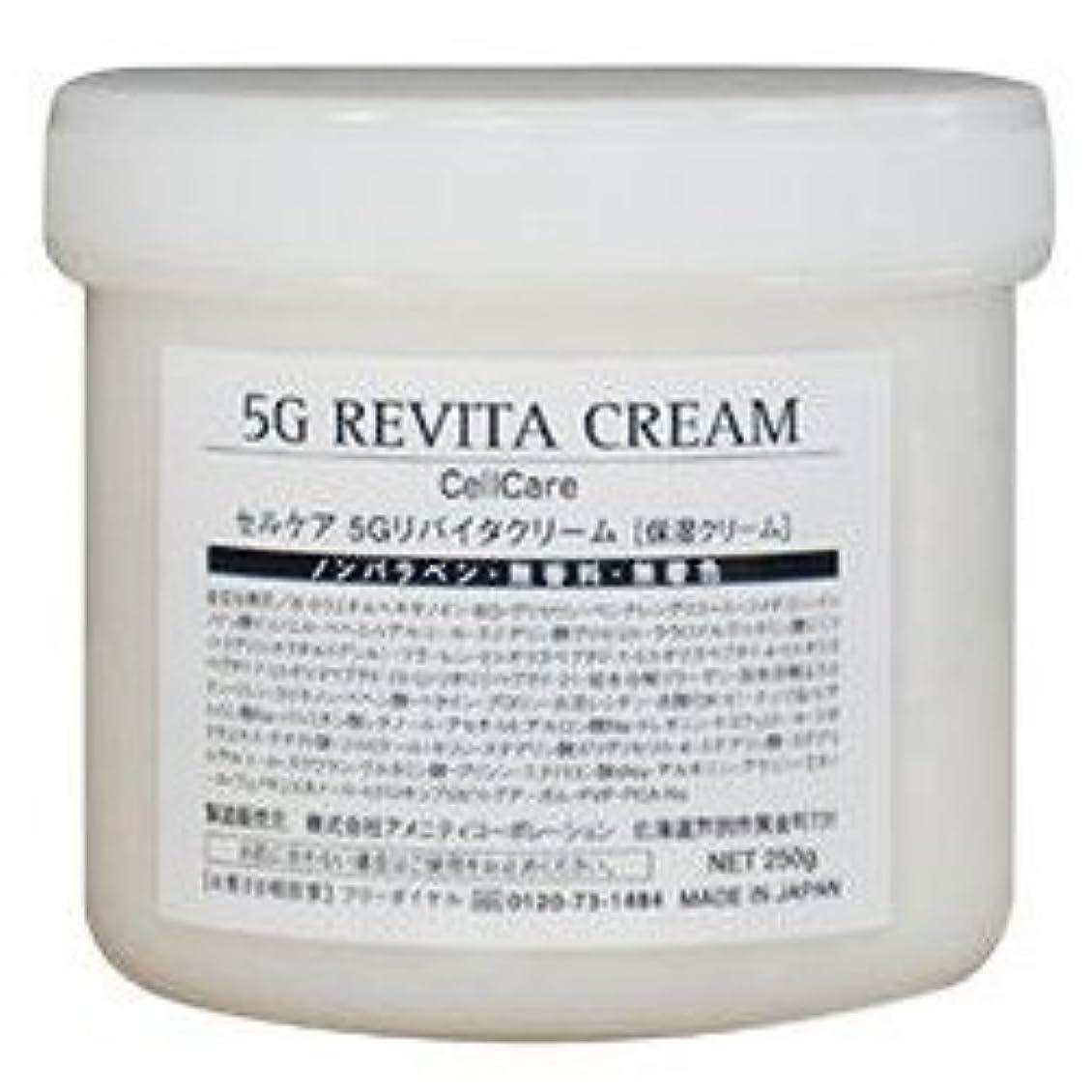 キャンペーン毛細血管振り子セルケアGF プレミアム 5Gリバイタルクリーム 保湿クリーム お徳用250g