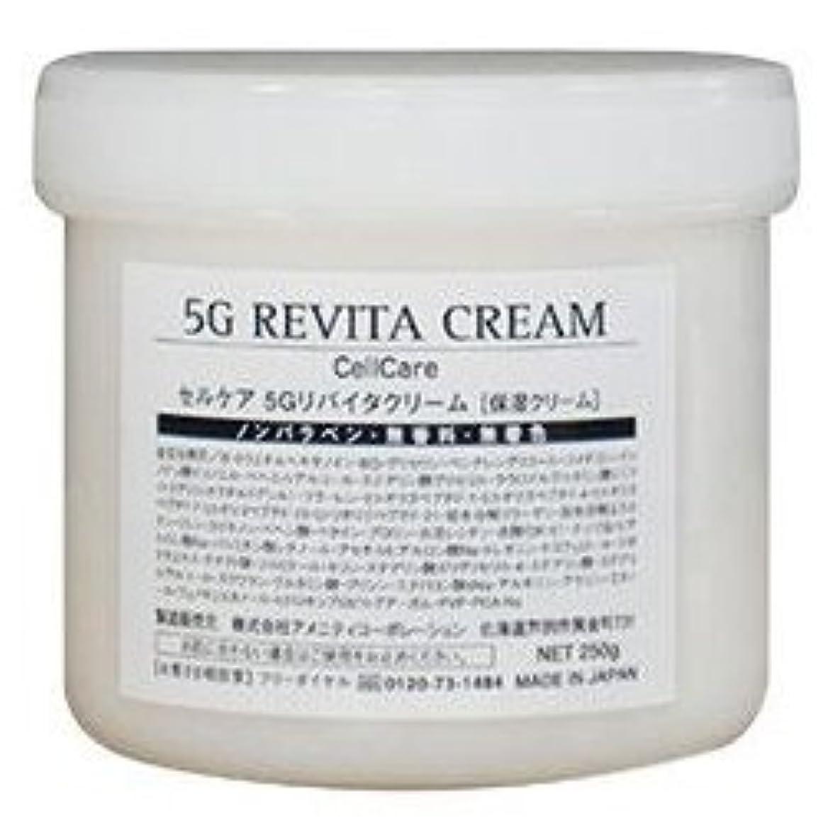 バンド分注する士気セルケアGF プレミアム 5Gリバイタルクリーム 保湿クリーム お徳用250g
