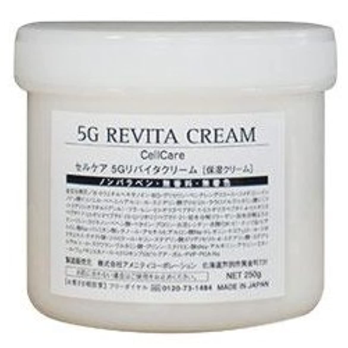 洗練されたマインドフル薄汚いセルケアGF プレミアム 5Gリバイタルクリーム 保湿クリーム お徳用250g