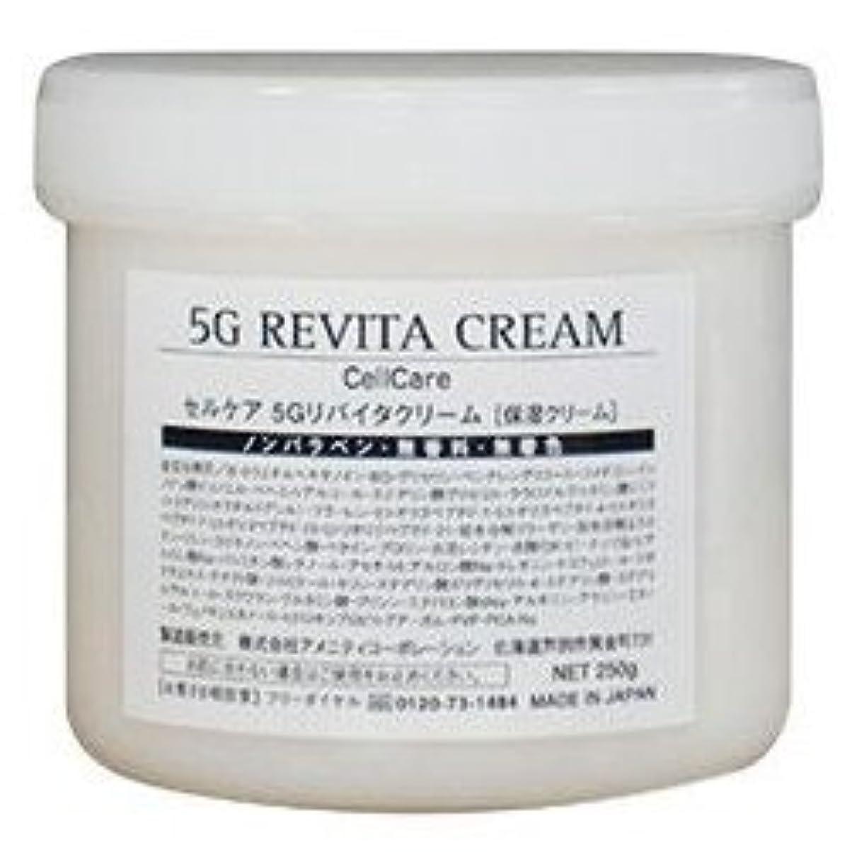 全滅させる驚下に向けますセルケアGF プレミアム 5Gリバイタルクリーム 保湿クリーム お徳用250g