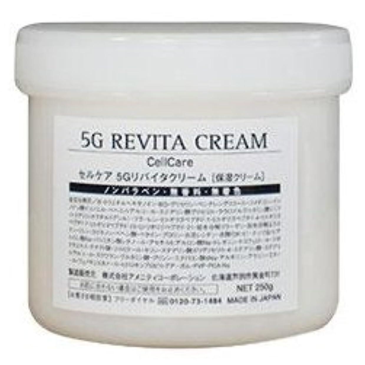休憩する曲線免疫するセルケアGF プレミアム 5Gリバイタルクリーム 保湿クリーム お徳用250g