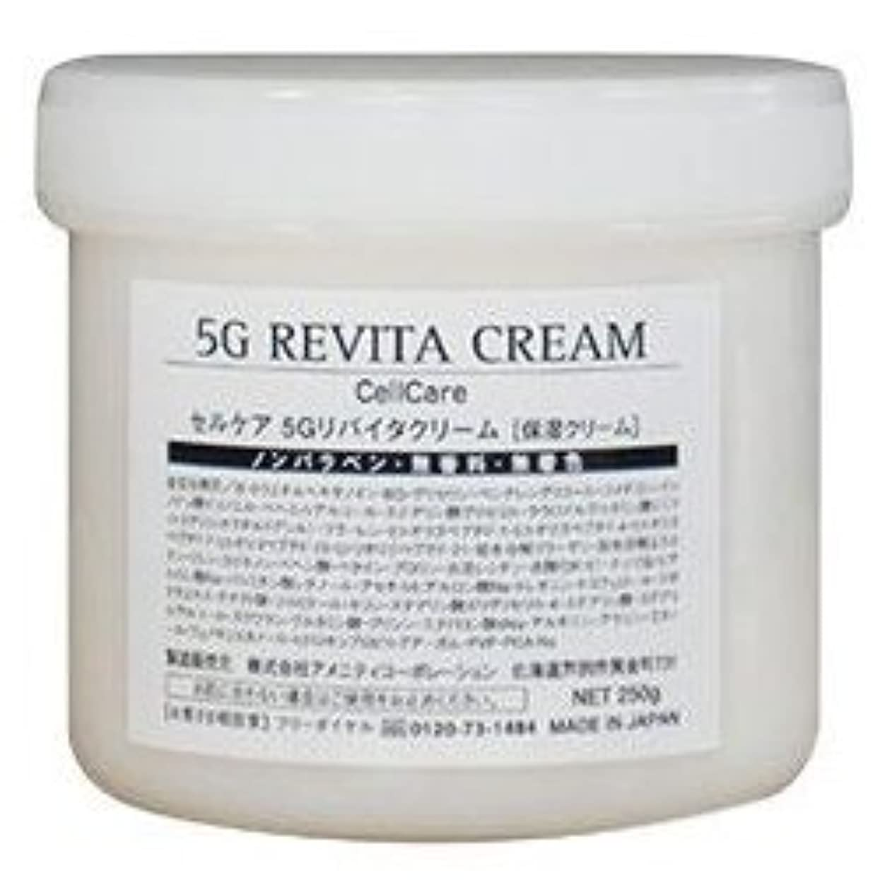緩める専門知識入場料セルケアGF プレミアム 5Gリバイタルクリーム 保湿クリーム お徳用250g