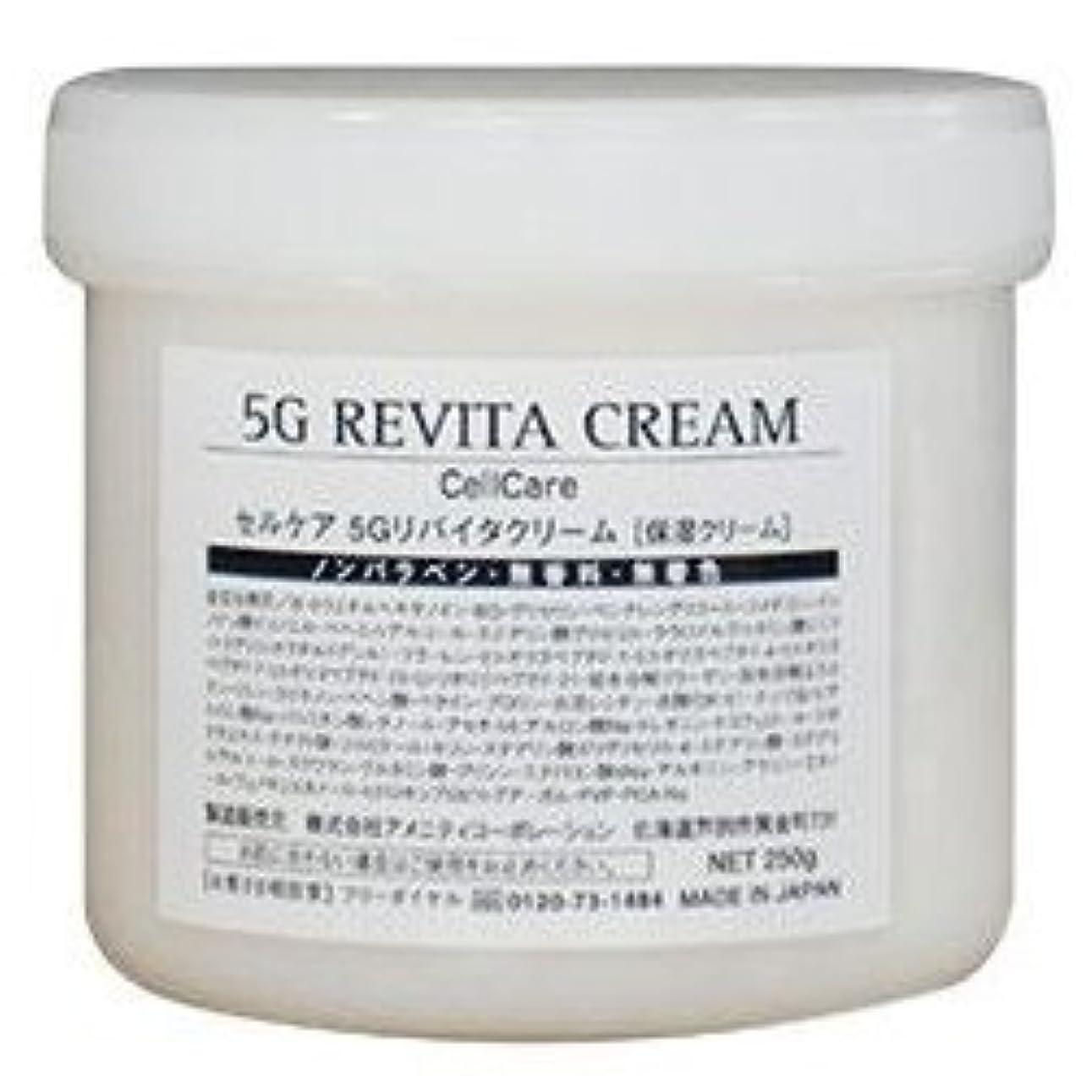 快い品揃えディレクトリセルケアGF プレミアム 5Gリバイタルクリーム 保湿クリーム お徳用250g