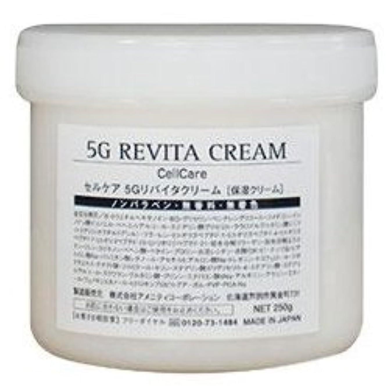 舞い上がるナチュラルびんセルケアGF プレミアム 5Gリバイタルクリーム 保湿クリーム お徳用250g