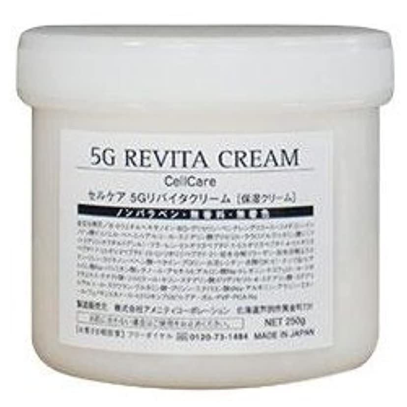 ナース夜間フロンティアセルケアGF プレミアム 5Gリバイタルクリーム 保湿クリーム お徳用250g
