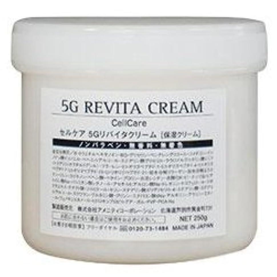 支援シャックル議論するセルケアGF プレミアム 5Gリバイタルクリーム 保湿クリーム お徳用250g