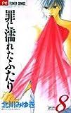 罪に濡れたふたり 8 (少コミCheeseフラワーコミックス)