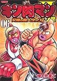 キン肉マン2世究極の超人タッグ編 06 (プレイボーイコミックス)