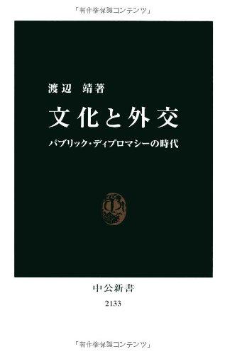 文化と外交 - パブリック・ディプロマシーの時代 (中公新書)の詳細を見る