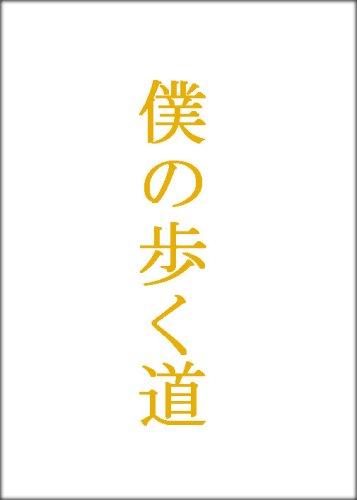 草なぎ剛 僕の歩く道 DVD-BOX