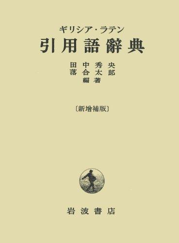ギリシア・ラテン引用語辞典 / 田中 秀央,落合 太郎