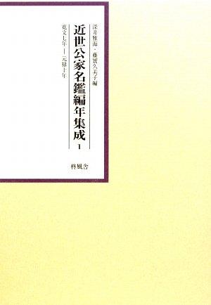 近世公家名鑑編年集成 (1) 寛文七年‐元禄十年
