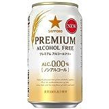 サッポロ プレミアムアルコールフリー (ノンアルコール) 350ML × 24缶