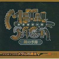 メタルサーガ~鋼の季節~ サウンドトラック メタルの源流