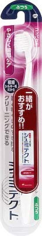 ルーチンブレイズ登山家【まとめ買い】シュミテクトやさしく歯周ケアハブラシコンパクト1本 ×3個