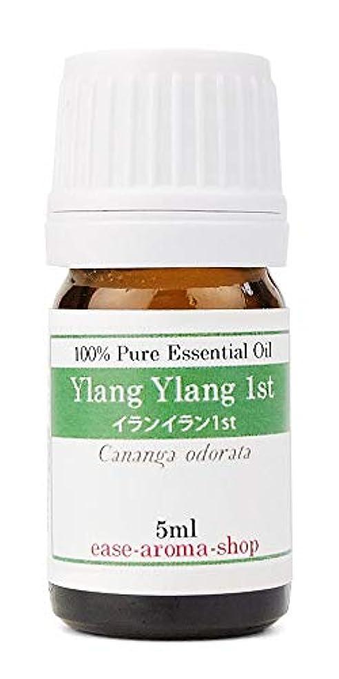 ゴシップ毒液赤ease アロマオイル イランイラン1st 5ml AEAJ認定精油 エッセンシャルオイル