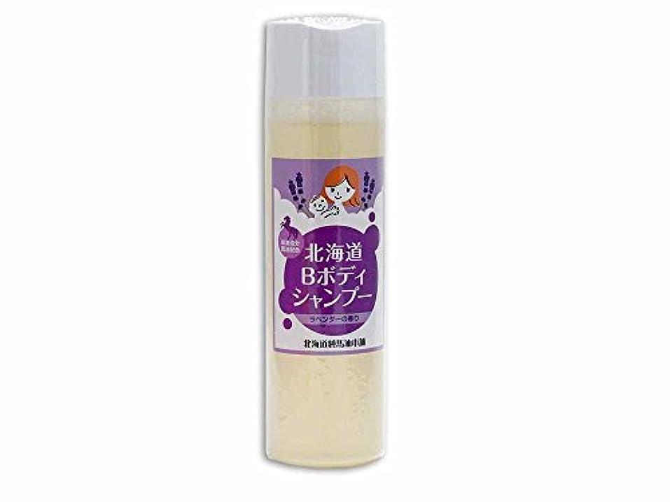 北海道 馬油ボディソープ 【保湿成分馬油配合】300ml (ラベンダー)