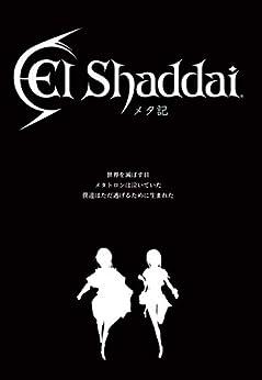 [竹安佐和記]のElshaddai メタ記(上) エルシャダイ