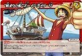 """ミラクルバトルカードダス ワンピース LOG01 """"始まりの船""""ゴーイングメリー号 アンコモン LOG01-09"""