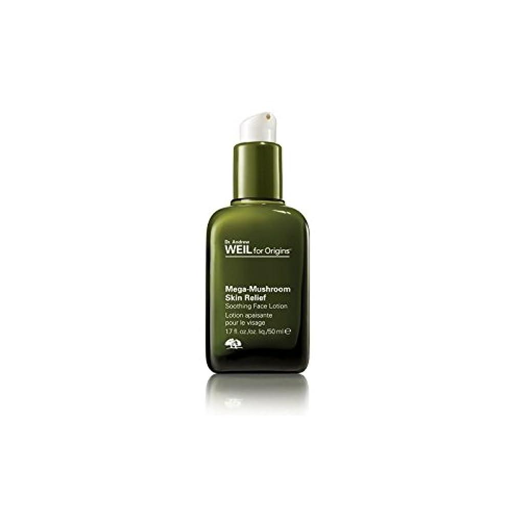 冊子状況つま先Origins Dr. Andrew Weil For Origins Mega-Mushroom Skin Relief Soothing Face Lotion 50ml (Pack of 6) - 起源アンドルー?ワイル起源メガキノコ皮膚緩和なだめるような顔ローション50ミリリットルのために x6 [並行輸入品]