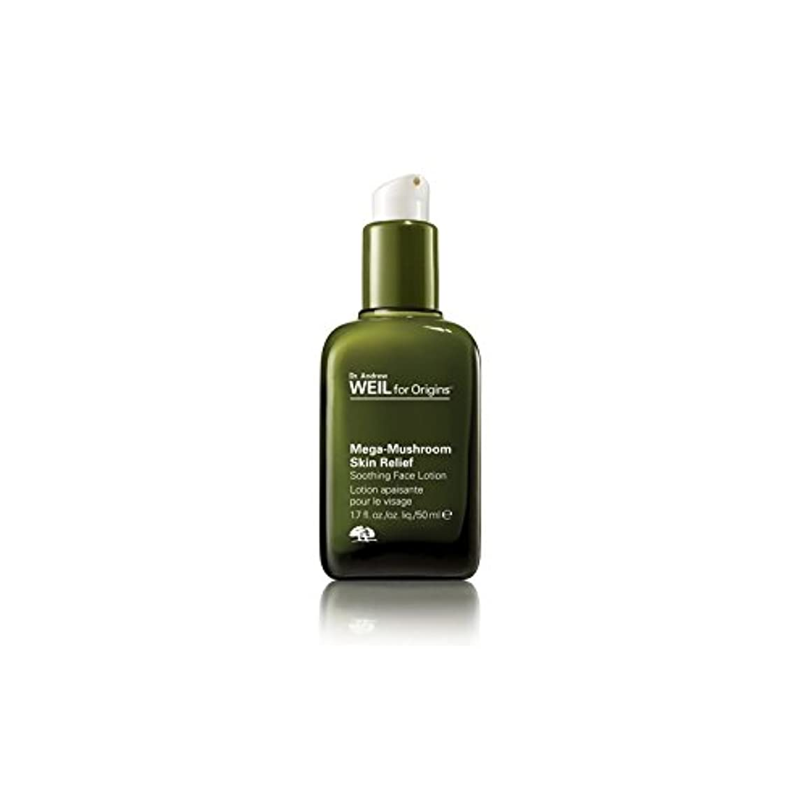 丘シンポジウム聴くOrigins Dr. Andrew Weil For Origins Mega-Mushroom Skin Relief Soothing Face Lotion 50ml (Pack of 6) - 起源アンドルー?ワイル...