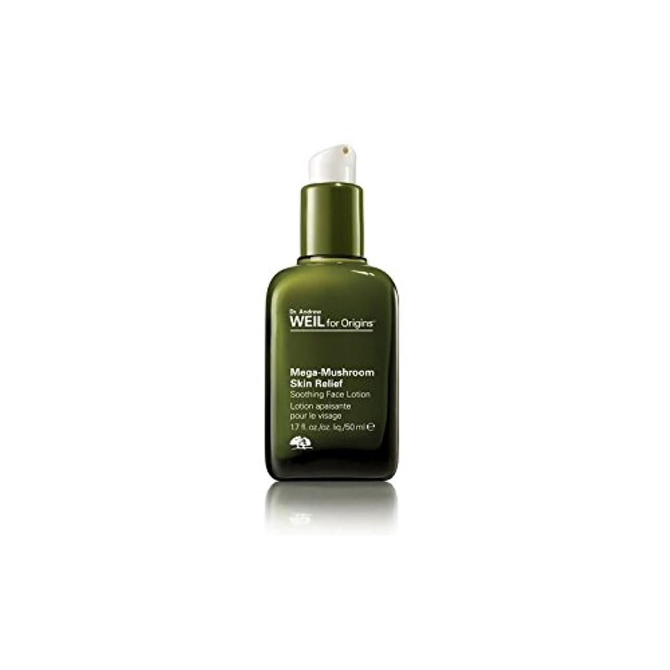 土地オゾン大使Origins Dr. Andrew Weil For Origins Mega-Mushroom Skin Relief Soothing Face Lotion 50ml - 起源アンドルー?ワイル起源メガキノコ皮膚緩和...