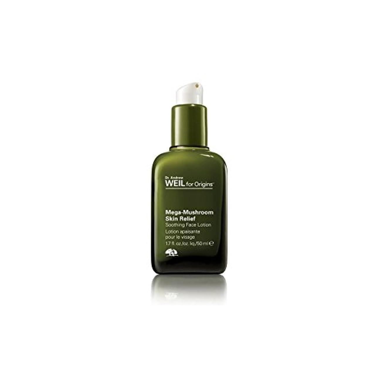 不屈辞任する協力Origins Dr. Andrew Weil For Origins Mega-Mushroom Skin Relief Soothing Face Lotion 50ml - 起源アンドルー?ワイル起源メガキノコ皮膚緩和...