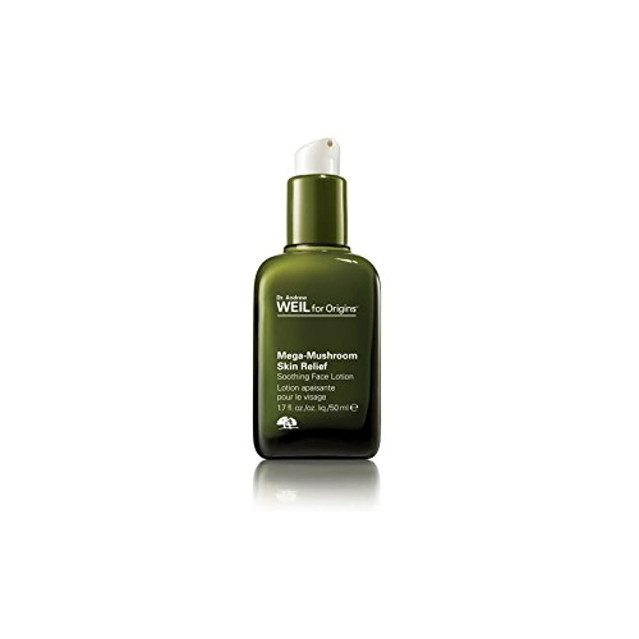 染料労働者脈拍Origins Dr. Andrew Weil For Origins Mega-Mushroom Skin Relief Soothing Face Lotion 50ml (Pack of 6) - 起源アンドルー?ワイル...