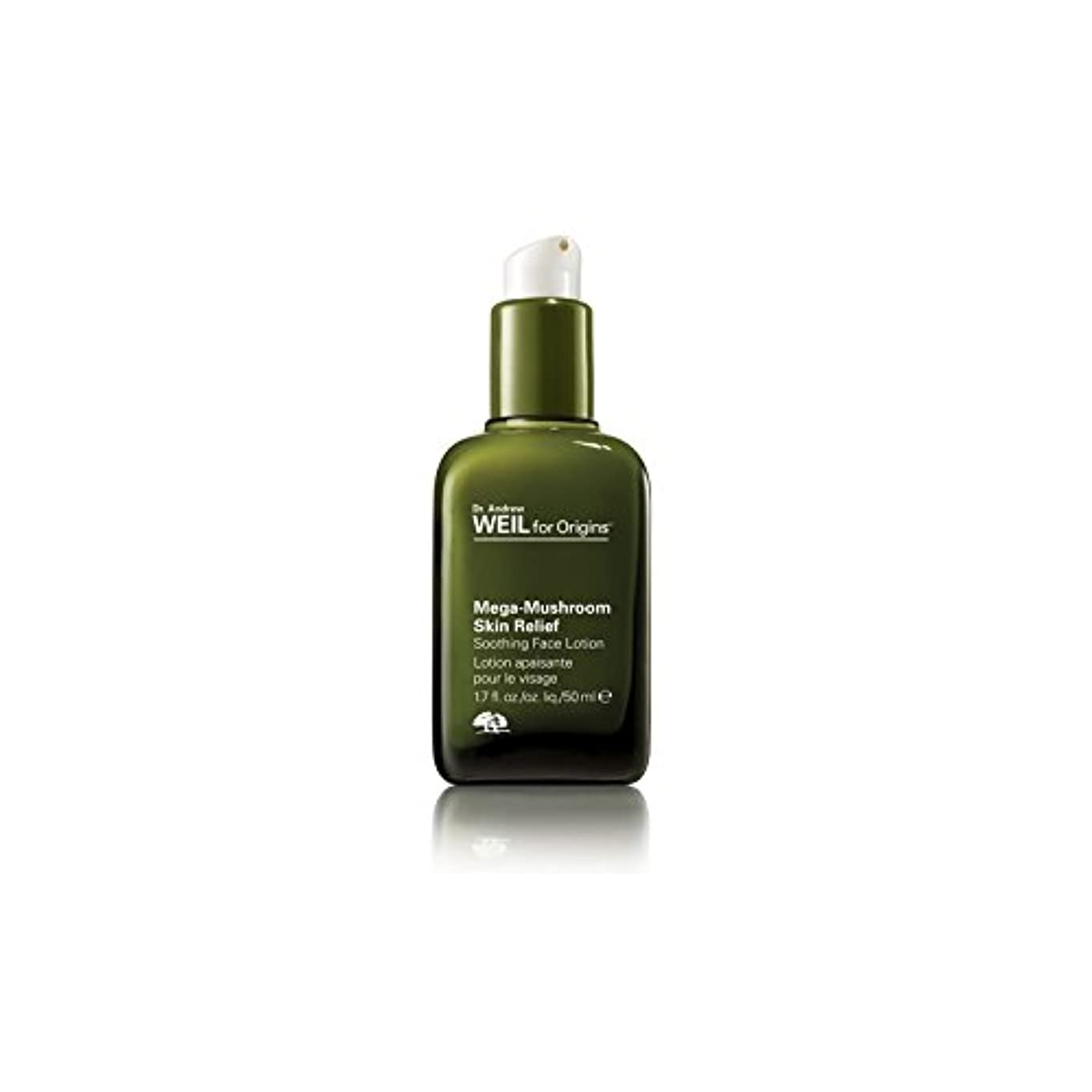 Origins Dr. Andrew Weil For Origins Mega-Mushroom Skin Relief Soothing Face Lotion 50ml (Pack of 6) - 起源アンドルー?ワイル...