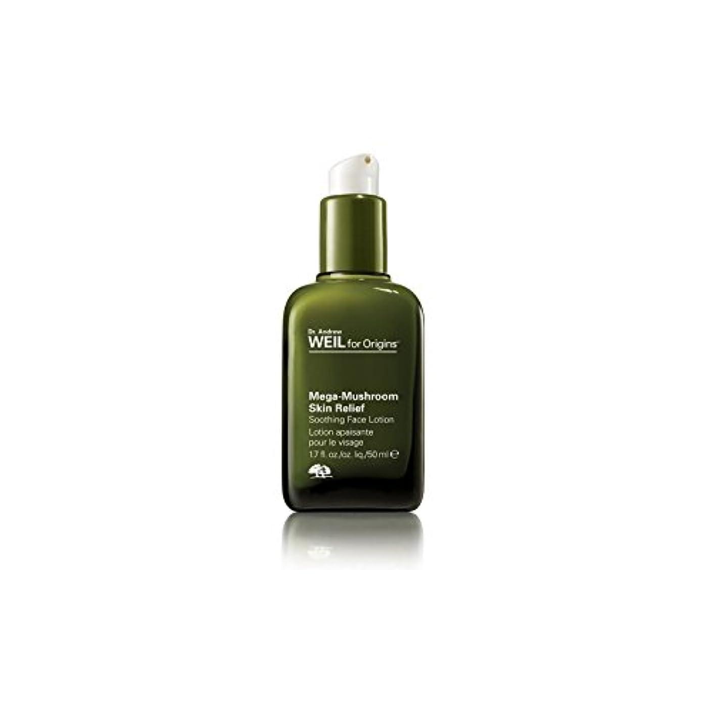 行う情緒的分数Origins Dr. Andrew Weil For Origins Mega-Mushroom Skin Relief Soothing Face Lotion 50ml (Pack of 6) - 起源アンドルー?ワイル...