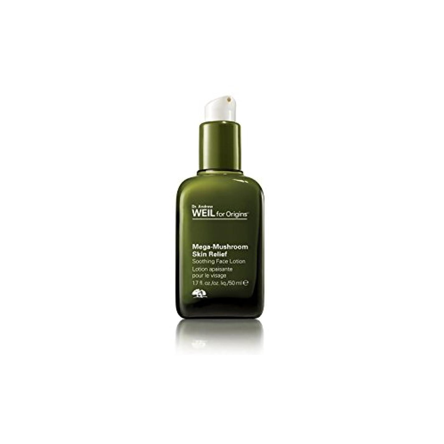 スライム時系列明らかにするOrigins Dr. Andrew Weil For Origins Mega-Mushroom Skin Relief Soothing Face Lotion 50ml (Pack of 6) - 起源アンドルー・ワイル...