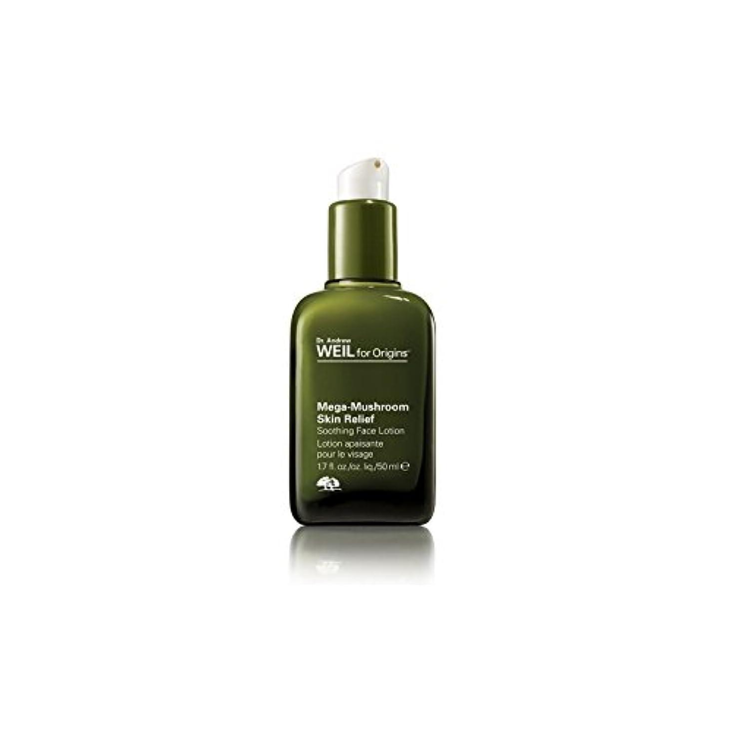見せます粒ゴールOrigins Dr. Andrew Weil For Origins Mega-Mushroom Skin Relief Soothing Face Lotion 50ml - 起源アンドルー?ワイル起源メガキノコ皮膚緩和...