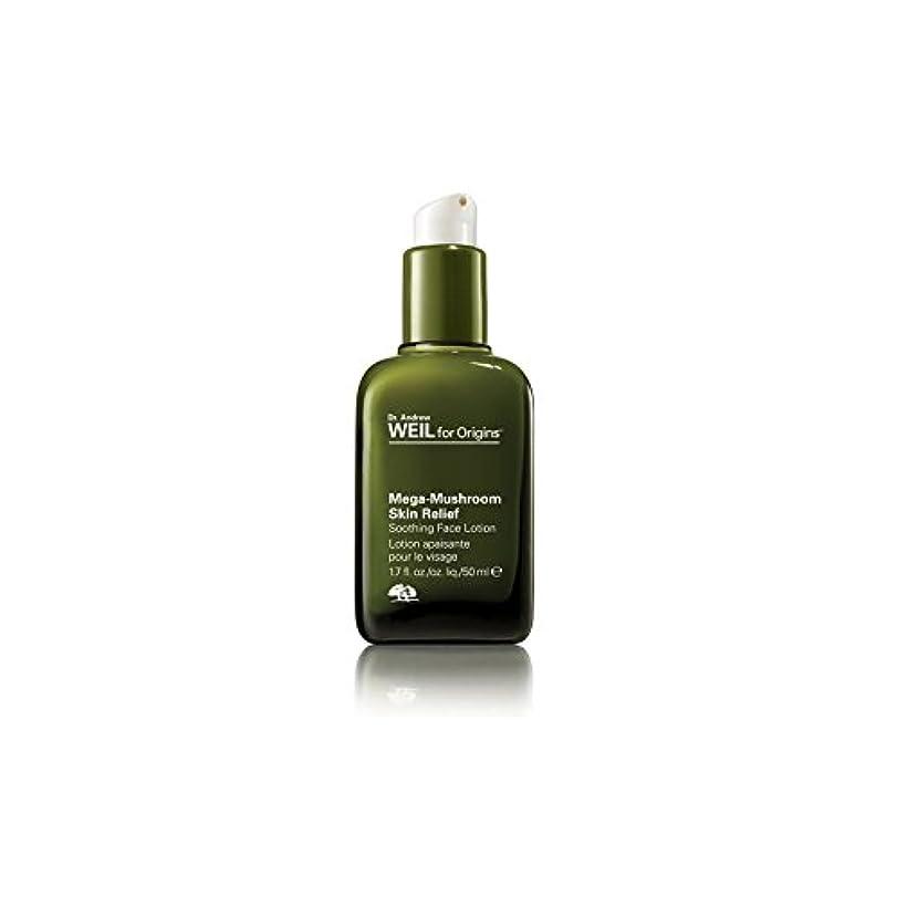 平和な中で腹痛Origins Dr. Andrew Weil For Origins Mega-Mushroom Skin Relief Soothing Face Lotion 50ml - 起源アンドルー?ワイル起源メガキノコ皮膚緩和...