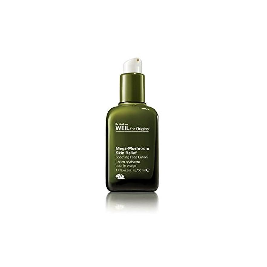 救援両方毛皮Origins Dr. Andrew Weil For Origins Mega-Mushroom Skin Relief Soothing Face Lotion 50ml - 起源アンドルー?ワイル起源メガキノコ皮膚緩和...