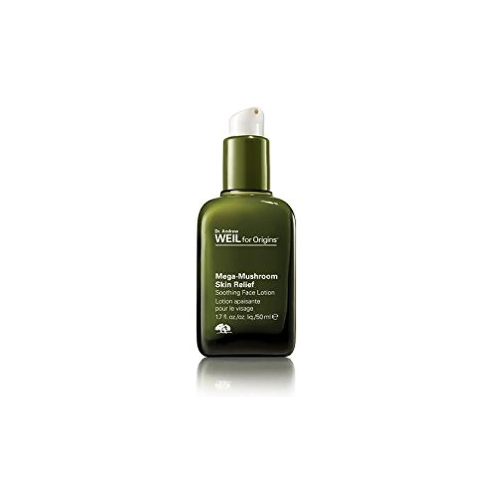 画家脳蚊Origins Dr. Andrew Weil For Origins Mega-Mushroom Skin Relief Soothing Face Lotion 50ml (Pack of 6) - 起源アンドルー?ワイル...