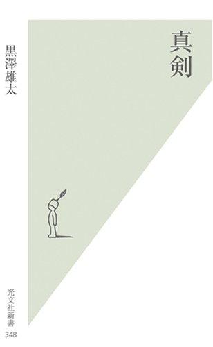 真剣 (光文社新書)の詳細を見る
