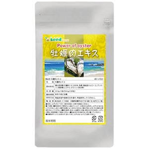 牡蠣肉エキス (約3ヶ月分/270粒)