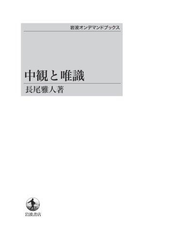 [画像:中観と唯識 (岩波オンデマンドブックス)]