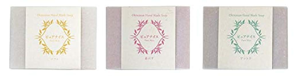 色勇者乳白ピュアナイス おきなわ素材石けんシリーズ 3個セット(ソフト、赤バナ、ゲットウ)
