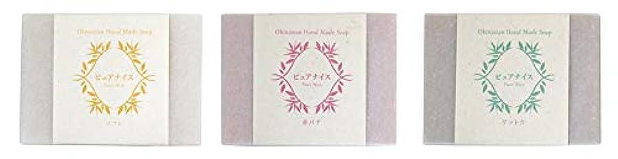 おなじみの宴会連帯ピュアナイス おきなわ素材石けんシリーズ 3個セット(ソフト、赤バナ、ゲットウ)