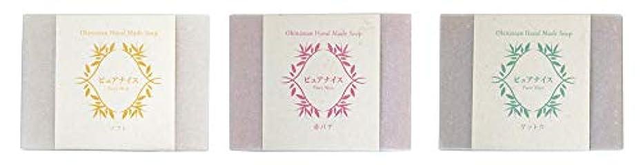 出血ジャーナルサークルピュアナイス おきなわ素材石けんシリーズ 3個セット(ソフト、赤バナ、ゲットウ)