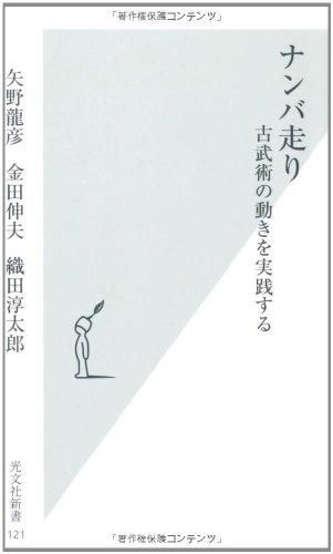 ナンバ走り (光文社新書)の詳細を見る