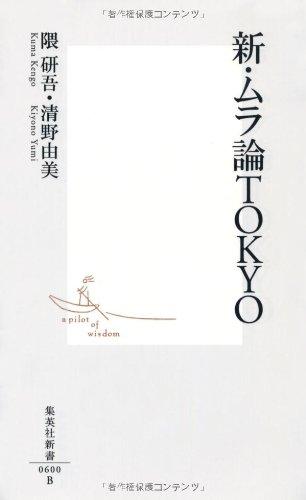 新・ムラ論TOKYO (集英社新書)の詳細を見る