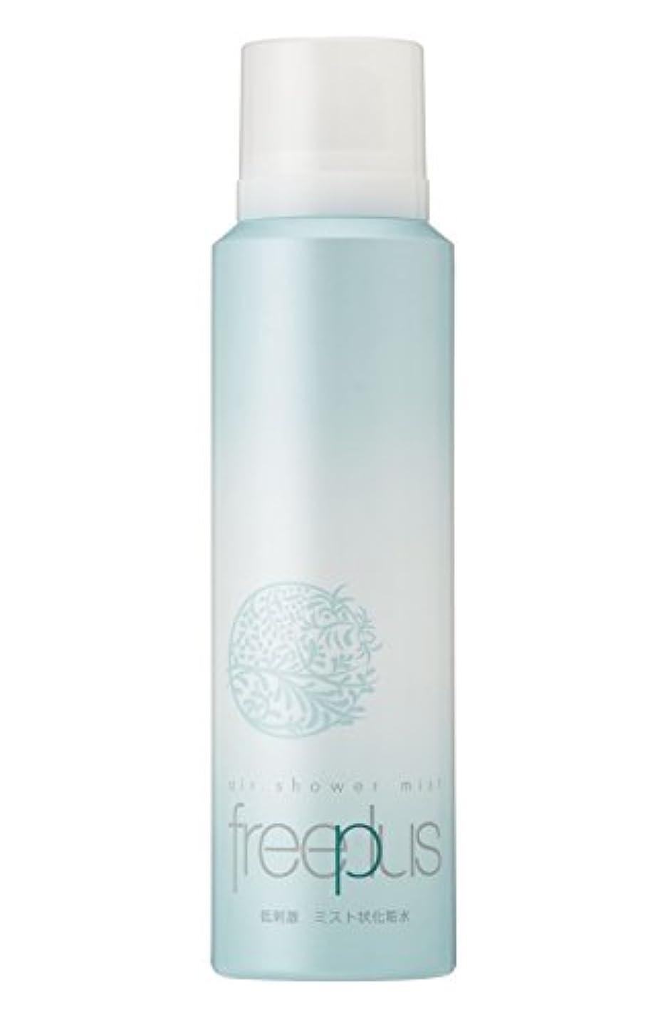 広げる組立一般的なフリープラス エアシャワーミストa(化粧水)