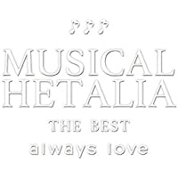 【Amazon.co.jp限定】MUSICAL HETALIA THE BEST「always love」(ブロマイド2種セット<フランス、ロシア>付)
