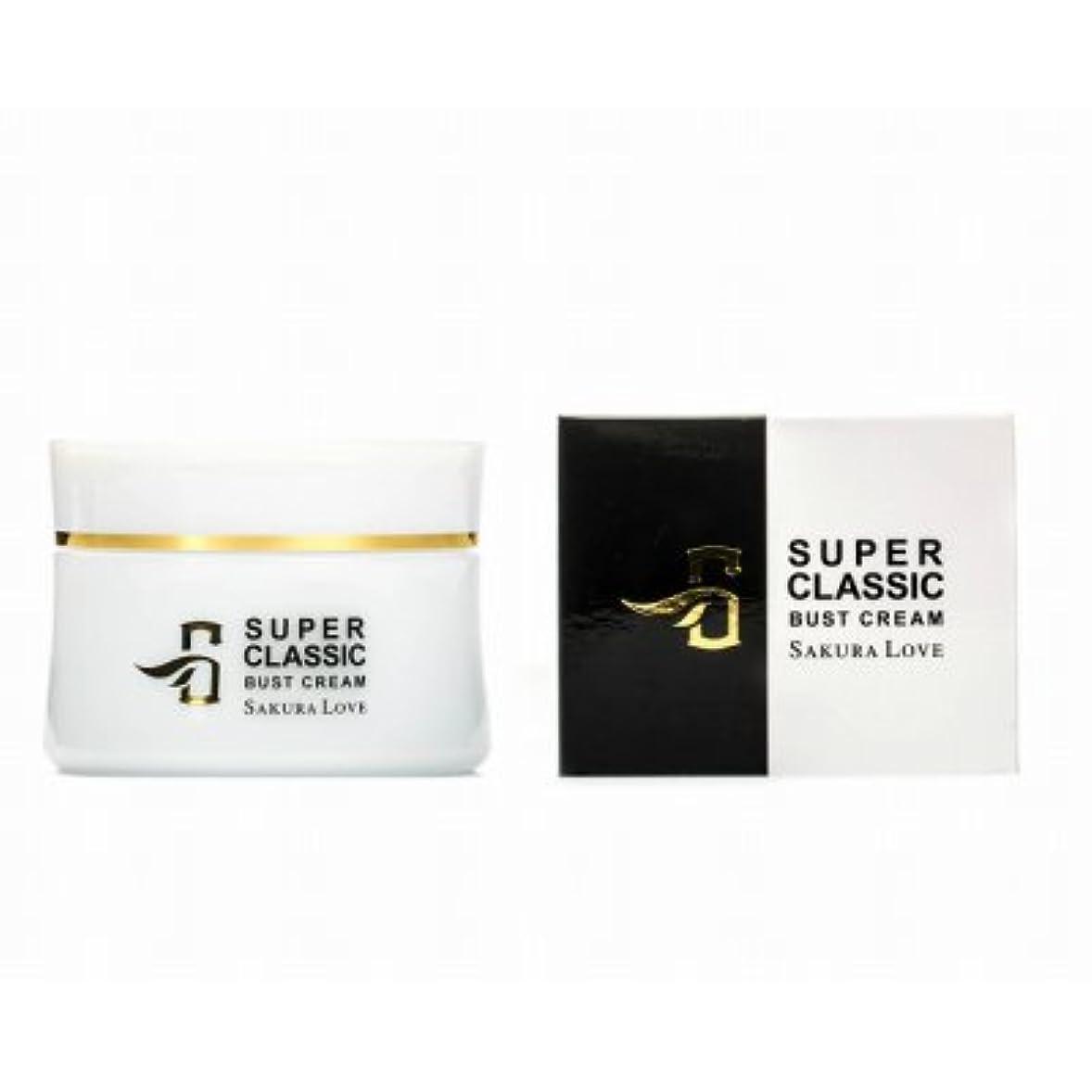 仕方絶妙州SUPER CLASSIC BUST CREAM SCボディクリーム