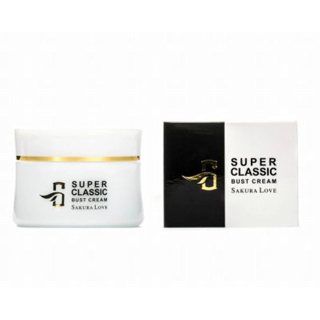 鎮静剤リーガン不毛のSUPER CLASSIC BUST CREAM SCボディクリーム