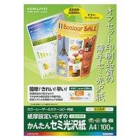 コクヨ カラーレーザー&カラーコピー用紙 かんたんセミ光沢紙(片面) A4 1冊(100枚)